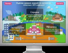 Создание интерактивных проектов